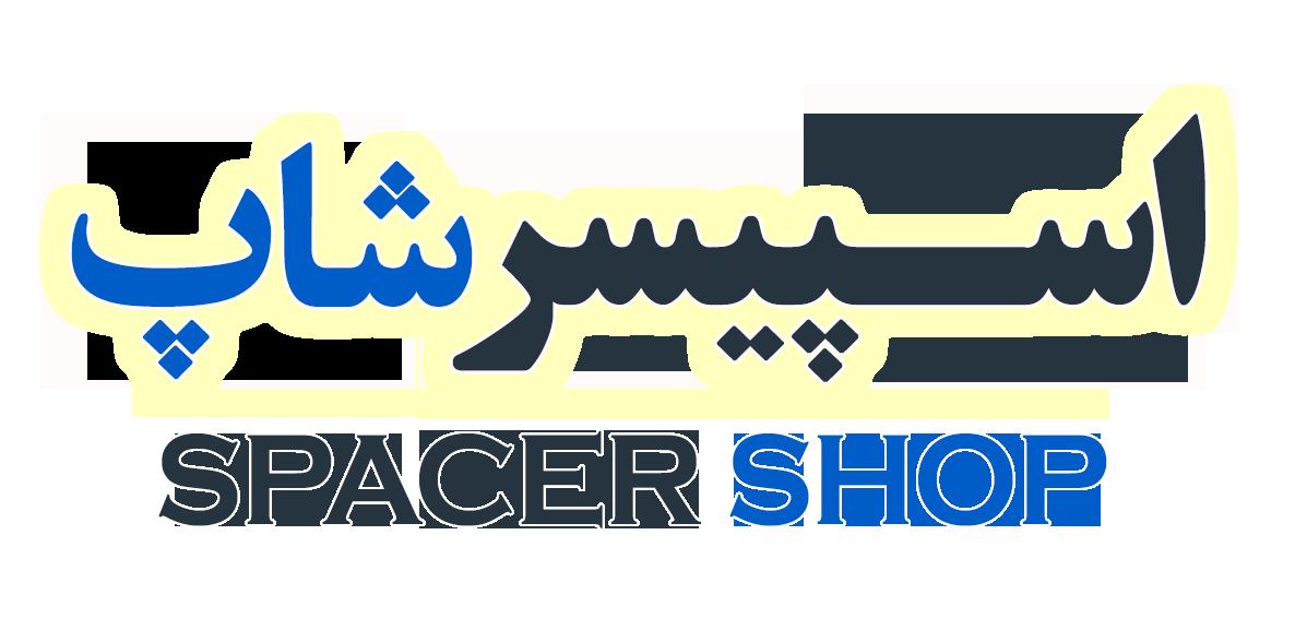 اسپیسرشاپ، فروشگاه اینترنتی اسپیسر